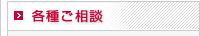 各種ご相談 債務整理 借金返済 登記 広島県呉市