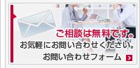 ご相談は無料です。お気軽にお問い合わせください。 債務整理 借金返済 登記 広島県呉市